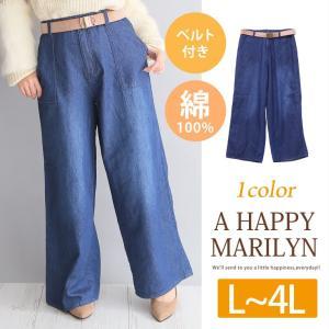 大きいサイズ レディース パンツ デニム ワイド コットン100% ロング丈 ベルト付 体型カバー 冬 30代 40代 ファッション|marilyn