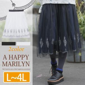 大きいサイズ レディース スカート ミモレ丈 刺繍入 チュール重ね ウエストゴム ボトムス 体型カバー 春 30代 40代 ファッション|marilyn