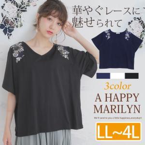 大きいサイズ レディース トップス 半袖 花柄 刺繍 カットソー ゆったり 体型カバー 夏 30代 40代 50代 ファッション|marilyn