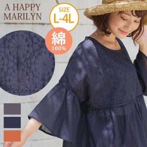 大きいサイズ レディース ブラウス 七分袖 フレアスリーブ フラワー刺繍 トップス シャツ ゆったり 体型カバー 夏 30代 40代 ファッション|marilyn