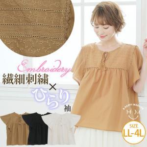 大きいサイズ ブラウス 半袖 綿 コットン100% 刺繍 フレア タッセルリボン シャツ 体型カバー 夏服 30代 40代 50代 ファッション|marilyn