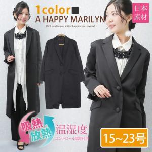 【取】大きいサイズ レディース パーティーフォーマル ジャケット ロング丈 長袖 結婚式 二次会|marilyn