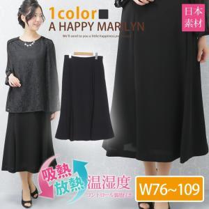 【取】大きいサイズ レディース ブラックフォーマル スカート...