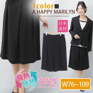 【取】大きいサイズ レディース ビジネスフォーマル スカート...