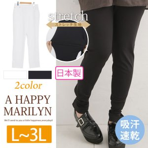 大きいサイズ レディース パンツ 【日本製】 透けにくい白い...