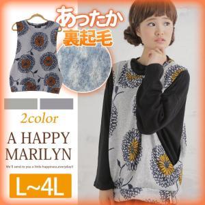 大きいサイズ レディース ベスト あったか 裏起毛 花柄 サイドカシュクール 秋 冬 30代 40代 ファッション|marilyn