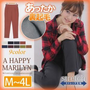 【取】【日本製】大きいサイズ レディース パンツ レギパン パギンス あったか 裏起毛 ボトムス 美脚 ズボン 冬 30代 40代 ファッション|marilyn
