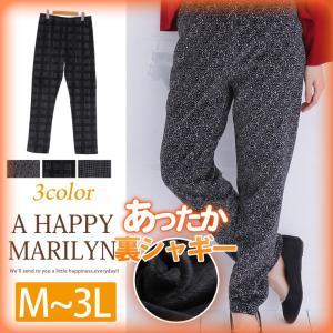 【取】大きいサイズ レディース パンツ レギンス レギパン パギンス あったか 裏シャギー 毛布仕立て ベロア調 美脚レギパン ボトムス 30代 40代 ファッション|marilyn