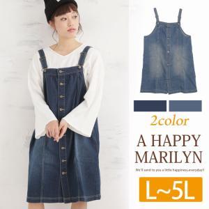 【取】大きいサイズ レディース ワンピース デニム ジャンパースカート 30代 40代 ファッション|marilyn