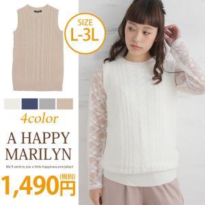 L〜 大きいサイズ レディース ベスト スプリングニット ケーブル編み ニット ニットベスト 春 30代 40代 ファッション|marilyn