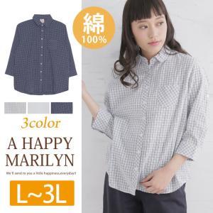 大きいサイズ レディース シャツ コットン100% 袖ロールアップ可 七分袖 チェック柄 ブラウス トップス 秋 30代 40代 ファッション marilyn