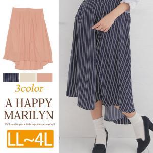 LL〜 大きいサイズ レディース スカート ウエスト後ろゴム イレヘムデザイン(フィッシュテール)スカート ボトムス 春 30代 40代 ファッション|marilyn
