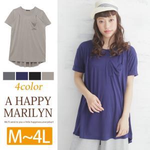 大きいサイズ レディース トップス 半袖折り返しデザイン バックタック入 チュニック 30代 40代 50代 ファッション|marilyn