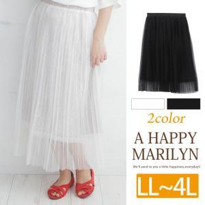 LL〜 大きいサイズ レディース スカート ツイル×レース×チュールプリーツ重ね ウエストゴム ロングスカート ボトムス 春 30代 40代 ファッション|marilyn