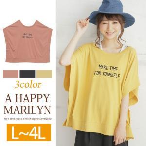 大きいサイズ レディース トップス バックレース ロゴ 刺繍 半袖 カットソー 夏 30代 40代 50代 ファッション|marilyn