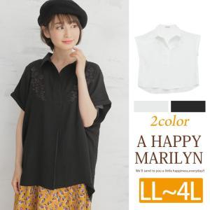 大きいサイズ レディース シャツ スッキパー 半袖 折り返しデザイン ブラウス トップス 夏 30代 40代 50代 ファッション|marilyn