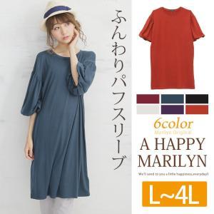 大きいサイズ レディース ワンピース バルーンスリーブ 七分袖 体型カバー 袖コンシャス 夏 30代 40代 ファッション|marilyn