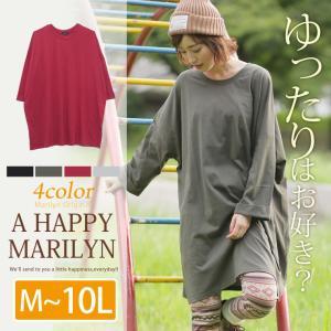M〜 大きいサイズ レディース ワンピース 長袖折り返しデザイン スーパービッグシルエット 体型カバー ゆったり 秋 冬 30代 40代 ファッション|marilyn