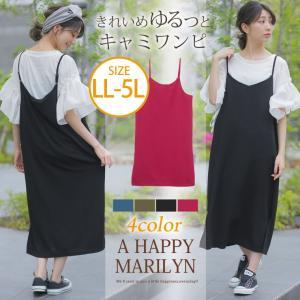 大きいサイズ レディース ワンピース ロング丈 フクレジャカード素材 裾スリット キャミワンピ 体型カバー 春 夏 30代 40代 ファッション|marilyn