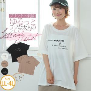 大きいサイズ レディース トップス 半袖 Tシャツ 綿混 ロゴプリント×刺繍 カットソー オーバーサイズ 体型カバー 夏服 30代 40代 50代 ファッション|marilyn