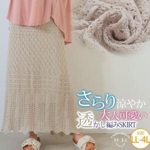 大きいサイズ レディース スカート ロング丈 透かし編み 裏地付 サマーニット ボトムス 春 夏服 30代 40代 50代 ファッション|marilyn