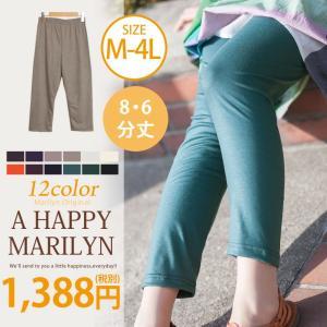 大きいサイズ レディース レギンス 八分丈 六分丈 シンプル スパッツ 30代 40代 ファッション 春 mo|marilyn