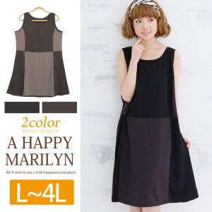 大きいサイズ レディース ワンピース バイカラー切替 ノースリーブワンピ 30代 40代 ファッション|marilyn