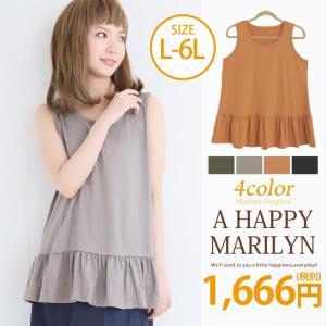 大きいサイズ レディース トップス タンクトップ 裾フリル切替 ぺプラム インナー 春 夏 30代 40代 ファッション|marilyn