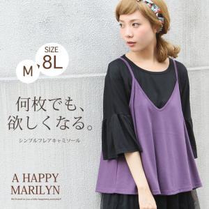 大きいサイズ レディース トップス フレアキャミソール トップス レイヤード 30代 40代 ファッション|marilyn