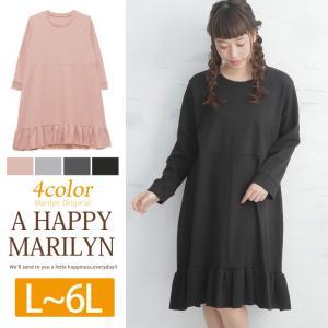 L〜 大きいサイズ レディース ワンピース 裾フレア 長袖 ワンピース ワンピ 秋 冬 30代 40代 ファッション|marilyn