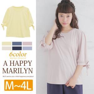M〜 大きいサイズ レディース トップス 袖リボン デザイン カットソー プルオーバー 五分袖 30代 40代 ファッション|marilyn