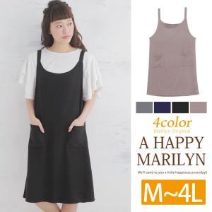 M〜 大きいサイズ レディース ワンピース リブ素材 ポケットデザイン ジャンパースカート ジャンスカ 30代 40代 ファッション|marilyn