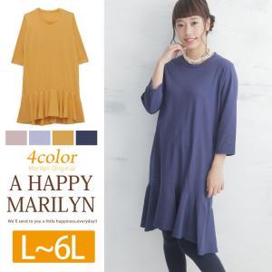 大きいサイズ レディース ワンピース カットソー素材 裾フレア 七分袖 ワンピース ワンピ 春 30代 40代 50代 ファッション mo|marilyn
