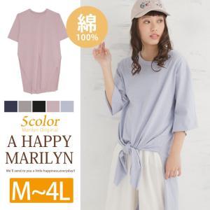 大きいサイズ レディース トップス コットン100% 前縛りデザイン ロングTシャツ カットソー ロンT 五分袖 30代 40代 ファッション|marilyn