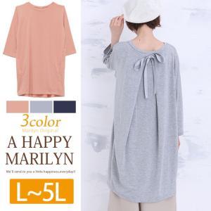 大きいサイズ レディース ワンピース 七分袖 バックリボン 秋 30代 40代 ファッション mo|marilyn