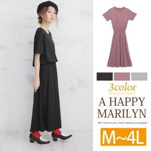 M〜 大きいサイズ レディース ワンピース 半袖 ロング マキシ カットソー素材 ウエストシャーリング オリジナル 夏 30代 40代 ファッション|marilyn