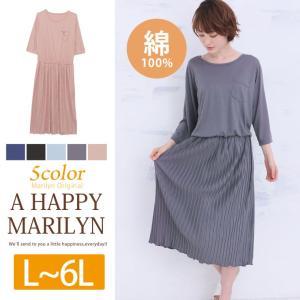 L〜 大きいサイズ レディース ワンピース 七分袖 カットソー プリーツ ロング 秋 30代 40代 ファッション|marilyn