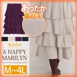 M〜 大きいサイズ レディース スカート 4段フリル ミモレ丈 あったか 裏起毛 ウエストゴム  ボトムス 秋 冬 30代 40代 ファッション|marilyn