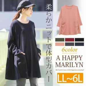 LL〜 大きいサイズ レディース ワンピース Aライン ニットソー素材 ポケット付 長袖 ゆったり 体型カバー 秋 冬 30代 40代 ファッション|marilyn