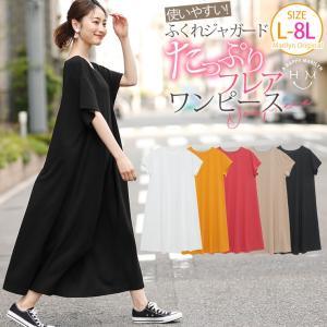 大きいサイズ レディース ワンピース 半袖 ロング丈 ふくれジャガード フレア ゆったり 夏服 30代 40代 50代 ファッション MA|marilyn