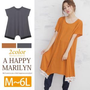 大きいサイズ レディース ワンピース 半袖 カットソー素材 裾レース 変形 30代 40代 50代 ファッション mo|marilyn