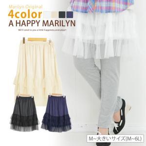チュールスカート ロング ミモレ丈 膝丈 フレアスカート ペチスカート 白 黒 青 大きいサイズ 春 30代 40代 ファッション|marilyn