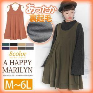 大きいサイズ  ワンピース あったか 裏起毛素材 キャメロンライン ワンピース 定番 キャメロン  ワンピース 30代 40代 ファッション|marilyn
