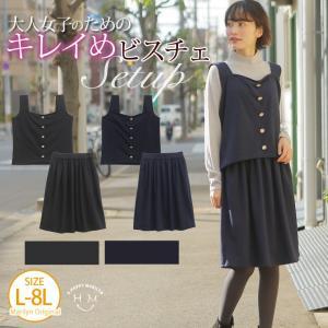 大きいサイズ レディース セットアップ ビスチェ&膝丈スカート 飾りボタン 2点セット 冬 春服 30代 40代 50代 ファッション M marilyn