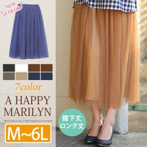 M〜 大きいサイズ レディース スカート チュールレース 膝下丈 ロング丈 裏地付 ウエストゴム  30代 40代 ファッション|marilyn