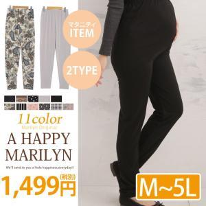 大きいサイズ マタニティ レギンス 10分丈 総柄と無地 レギンス アジャスター付 産前産後 兼用 マタニティウェア ファッション|marilyn