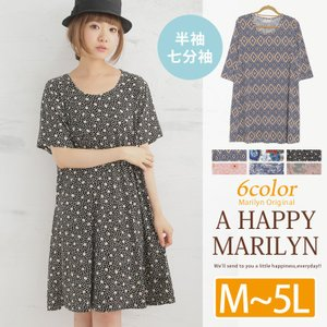 大きいサイズ レディース ワンピース 半袖追加 総柄 七分袖・半袖 Aライン ワンピ 30代 40代 ファッション mo|marilyn