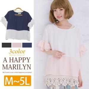 大きいサイズ レディース ブラウス 袖フリル付き バイカラー 半袖ブラウス シャツ トップス 春 夏 30代 40代 50代 ファッション mo|marilyn