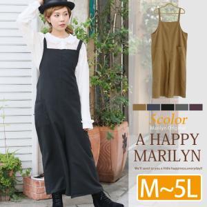 大きいサイズ レディース サロペット パンツ ポケット付 オールインワン オリジナル 春 30代 40代 ファッション|marilyn