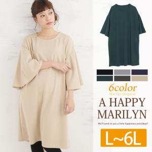 秋 冬 30代 40代 レディース ファッション ワンピース ポンチ素材 フレアスリーブ 長袖 大きいサイズ L〜 mo|marilyn